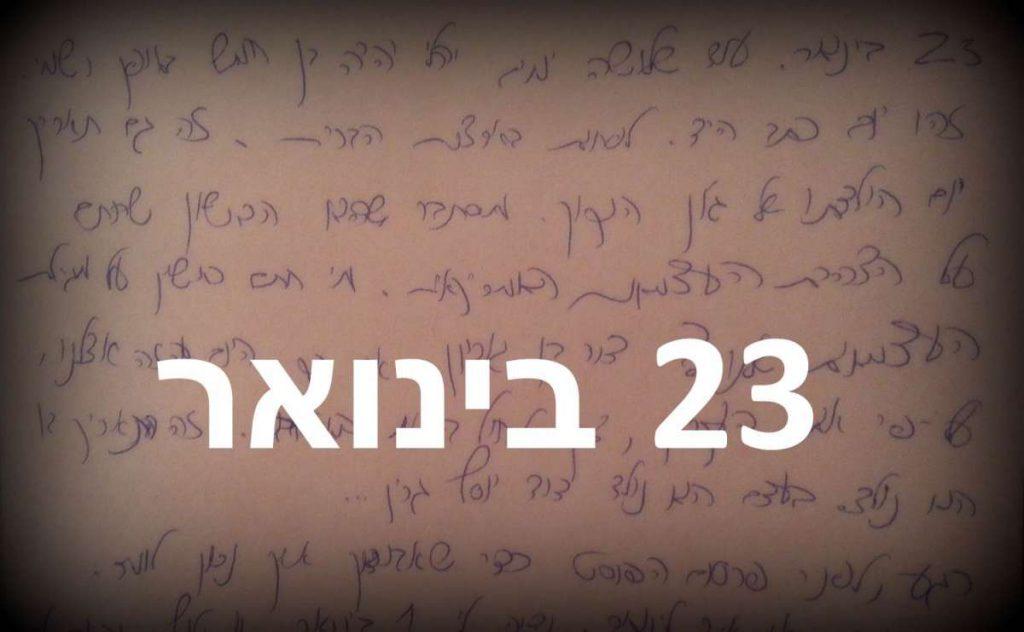 23 בינואר - January 23rd - National Hand Writing Day