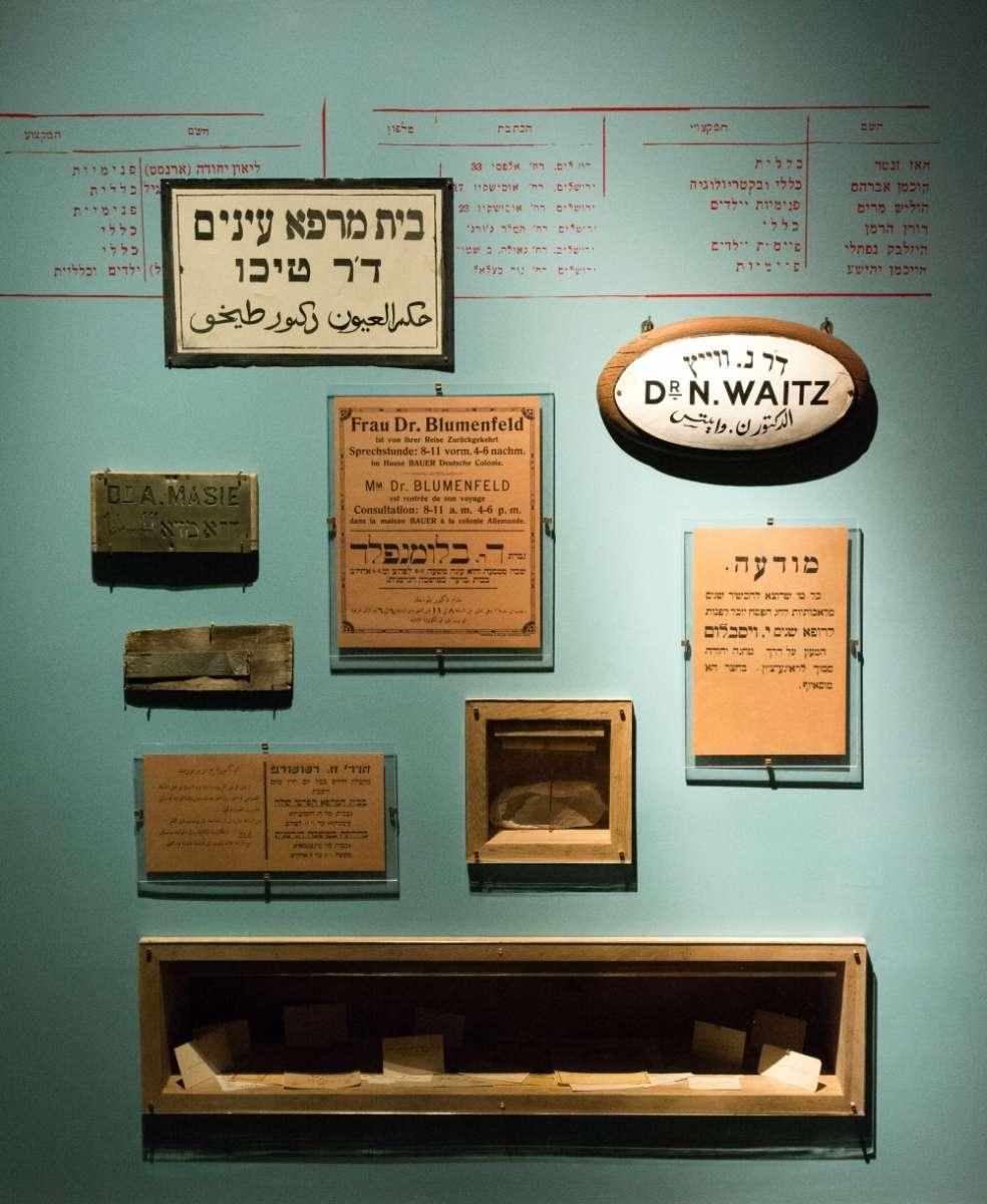 שלטי דלת של רופאים ירושלמים. צילום דוד וינוקור