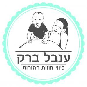 ענבל ברק-לוגו 10-10