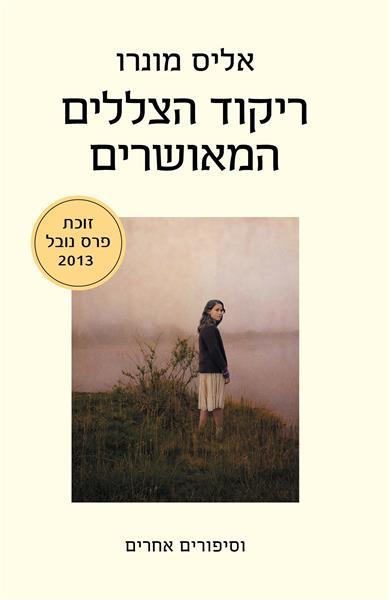 rikud_hazlalim_front(2)