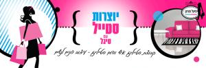 קאבר קבוצת סטייל נשים_130415