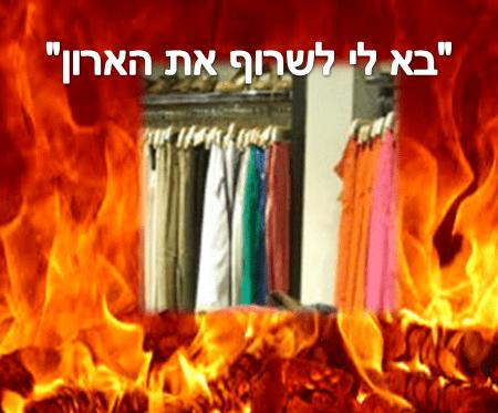 לשרוף_2