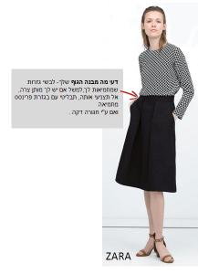 בגדים - רשת האופנה ZARA כתבה גלית שרון מומחית לסטיילינג אישי