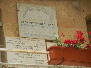 בית הכנסת אחדות ישראל ירושלים