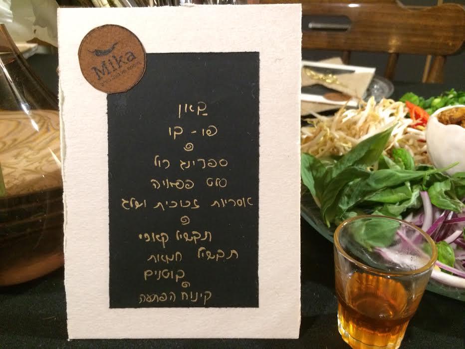 התפריט בארוחה הויאטנמית של מיקה