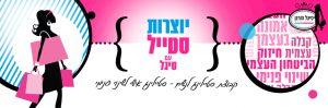 קאבר קבוצת סטייל נשים_070416