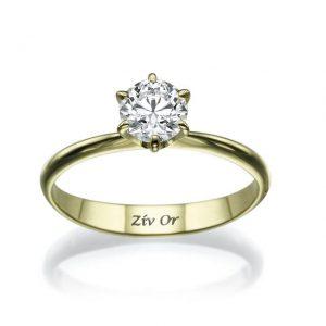 טבעת אירוסין יוקרתית - זיו אור