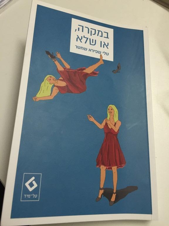 רחל הזנפלד בביקורת על ספרה של טלישפריא שכטר