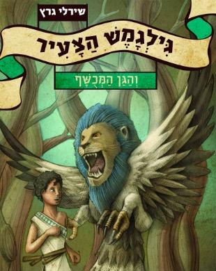 Gilgamesh Cover_front h