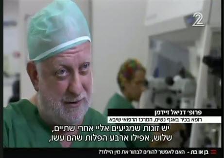 עדות של רופא (צילום מסך)
