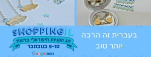 בעברית זה נראה יותר טוב