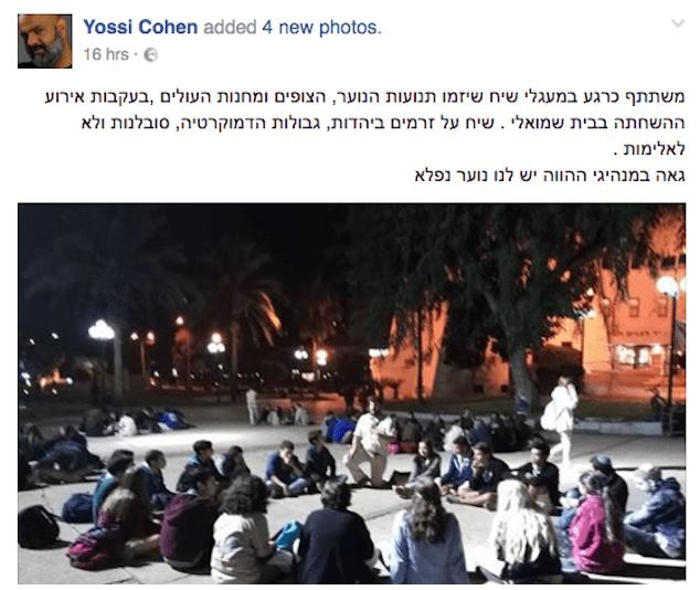 מתוך דף הפייסבוק של יוסי כהן, מנכ״ל קהילת רענן
