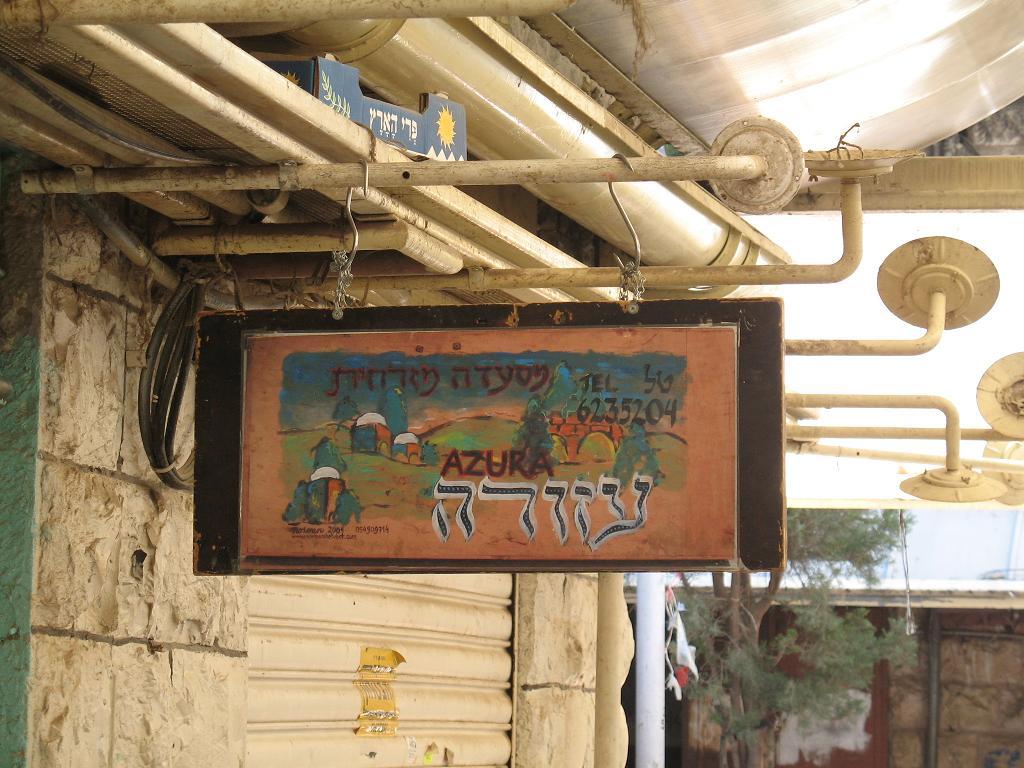 Azura_restaurant,_Machne_Yehuda_Market_Jerusalem_(09-07-2007)