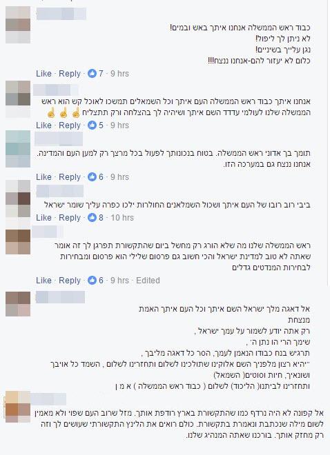 תגובות טוקבקיסטים: אמונה עיוורת במנהיג (צילום מסך מפייסבוק)
