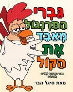 גברי התרנגול מאבד את הקול