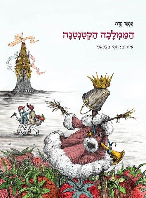 mamlacha cover