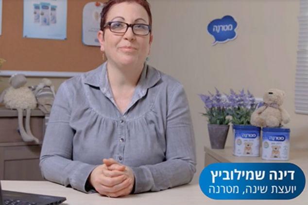 יועצת השינה דינה שמילוביץ במשדר הלייב פייסבוק של מטרנה (צילום מסך)