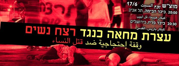 הפגנת מחאת על רצח נשים