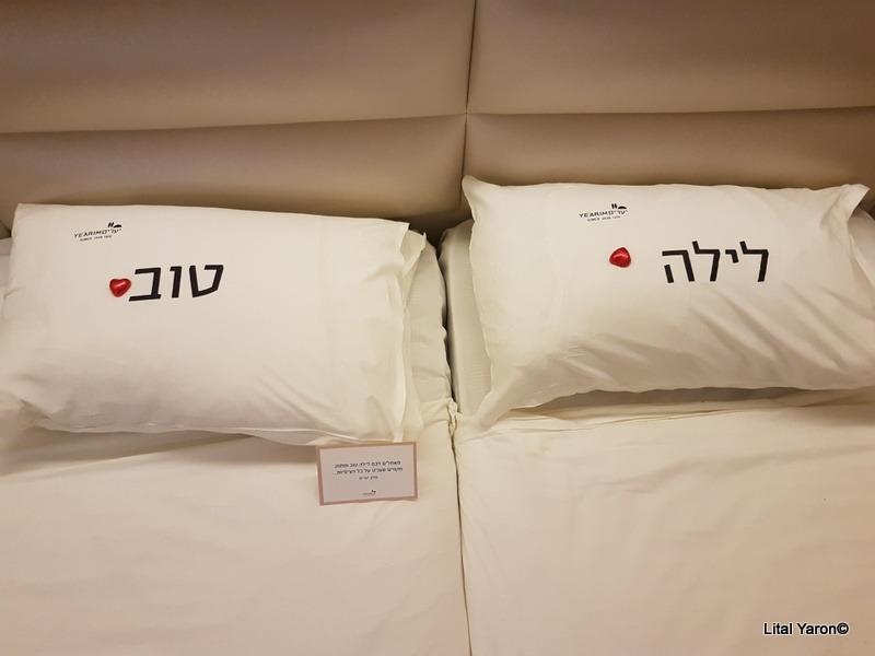 מלון יערים מפנק לפני השינה