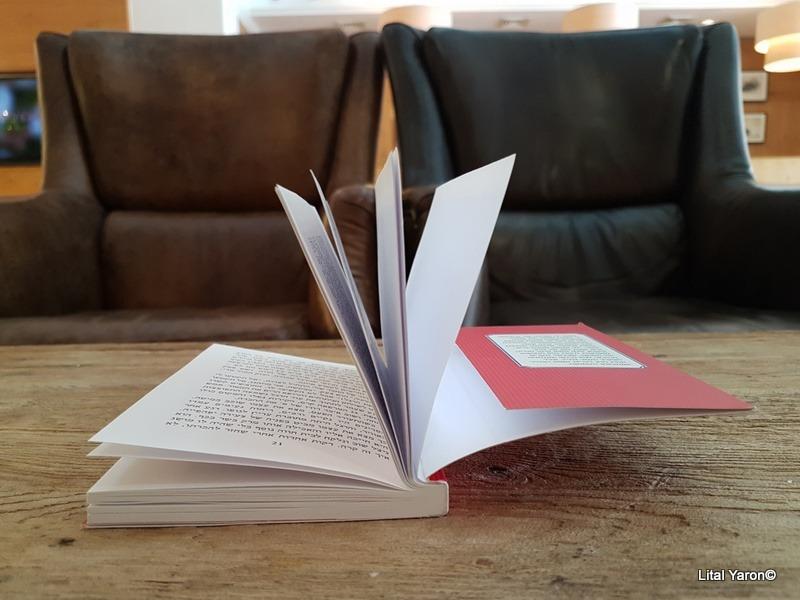 מקום לקרוא. בשקט