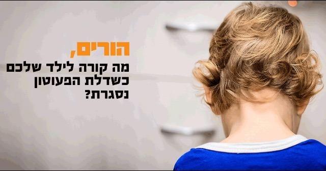 תמונת קמפיין