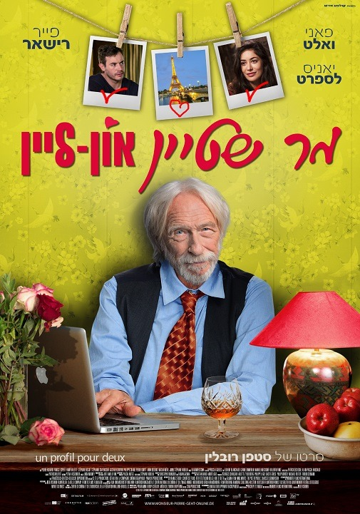 רחל הזנפלד חיה בסרט