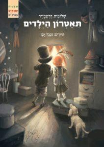 Children-Theater-forweb-266x376