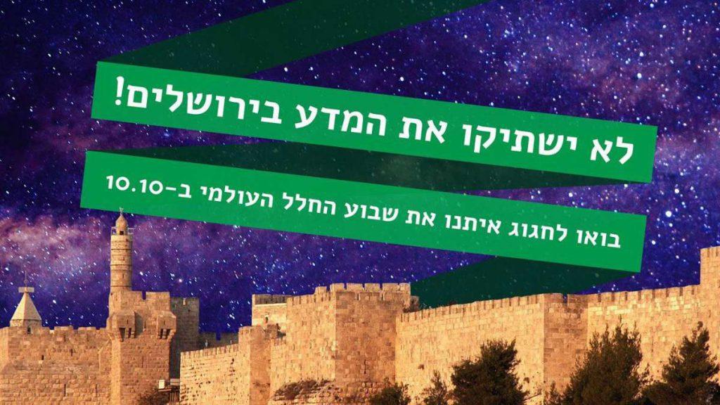 חלל ירושלמי
