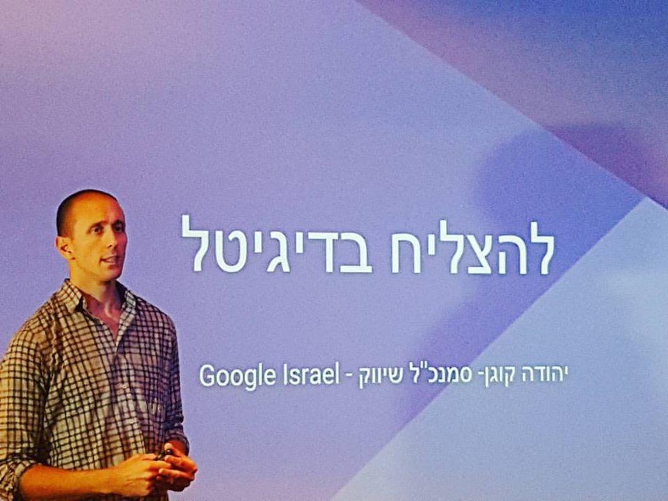 """יהודה קוגן סמנכ""""ל שיווק גוגל ישראל, צילמה: הערך המוסף -כרמל מילנר-סער"""