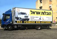 הובלות חיפה