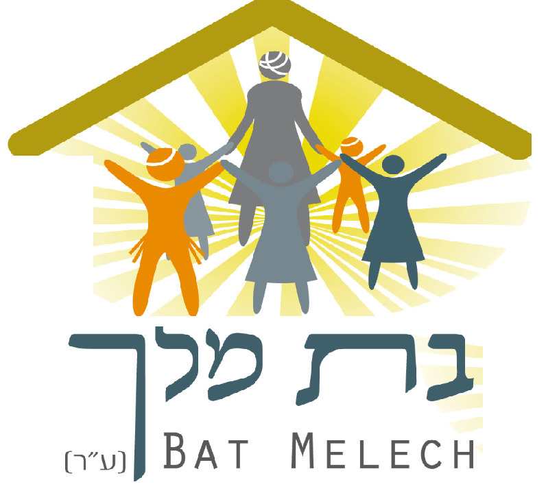 לוגו עמותת בת מלך
