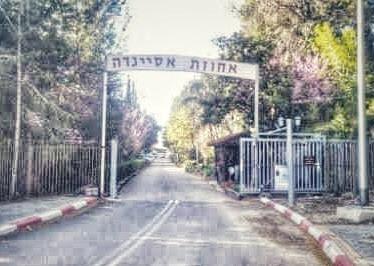 שער הכניסה לאחוזת אסיינדה בגליל