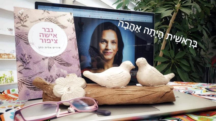 גֶּבֶר אִישָּׁה צִיפּוֹר-איריס אליה כהן