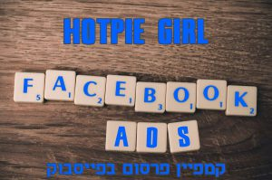 קמפיין פרסום ממומן בפייסבוק