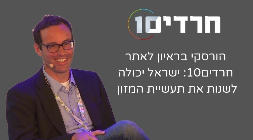 הורסקי בראיון לאתר חרדים10_ ישראל יכולה לשנות את תעשיית המזון