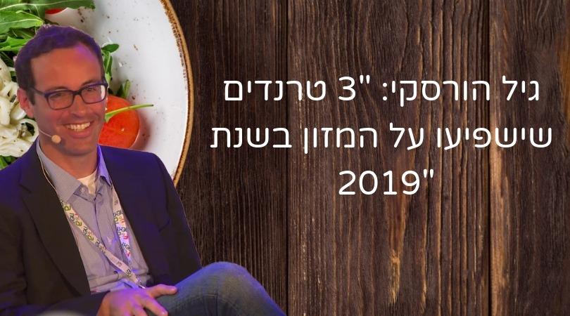 הורסקי בראיון לאתר חרדים10_ ישראל יכולה לשנות את תעשיית המזון (1)