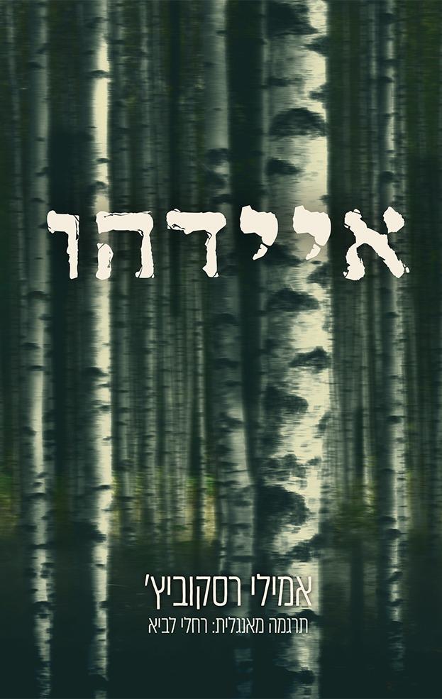 איידהו/ אמילי רסקוביץ. תרגום רחלי לביא. בהוצאת תמיר סנדיק