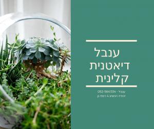ענבל – דיאטנית קלינית