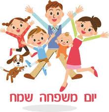 יום משפחה שמח