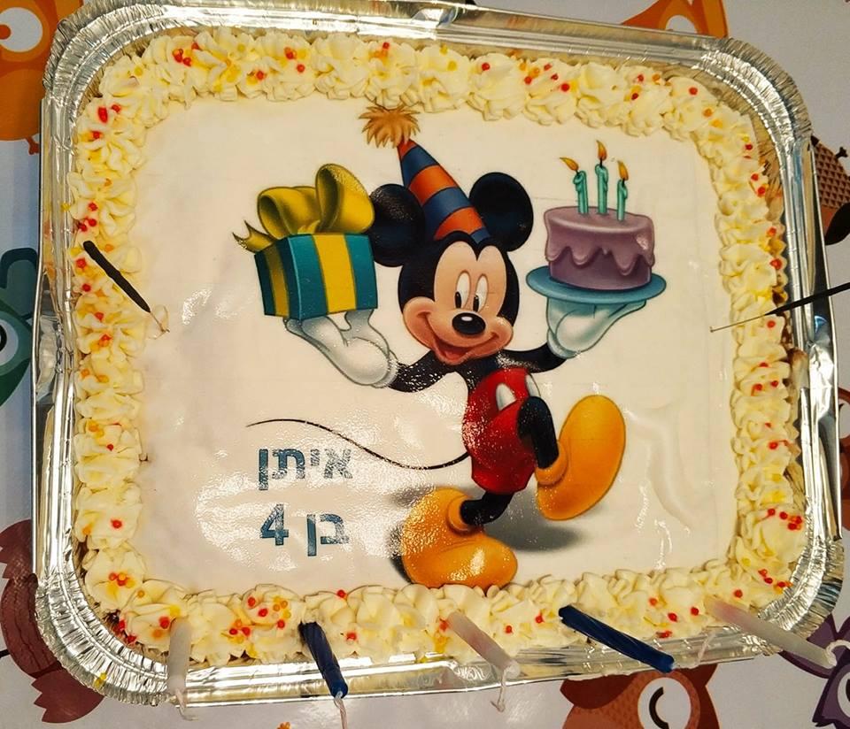 העוגה