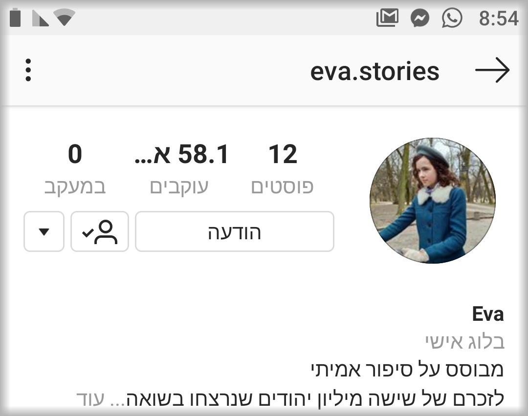 Holocaust שואה Instagram Profile -