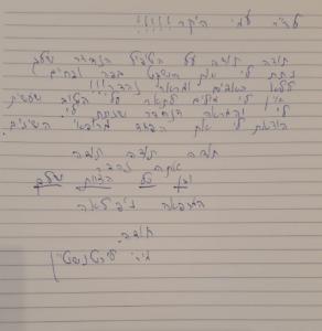"""ד""""ר ויז'נסקי מכתבי תודה"""