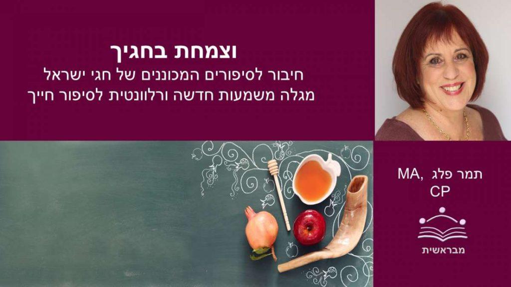 שקף וצמחת לחגי ישראל1
