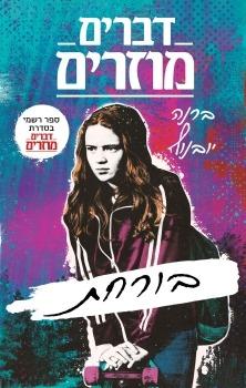 dvarim_muzarim_front_cover(1)