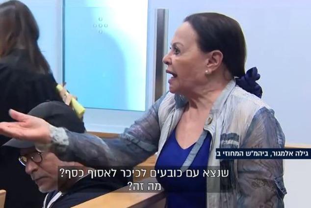 גילה אלמגור בבית המשפט (ציללום מסך)
