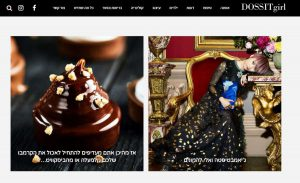 צילום מסך עדכני של דף  הבית של אתר DOSSIT GIRL שבבעלותי