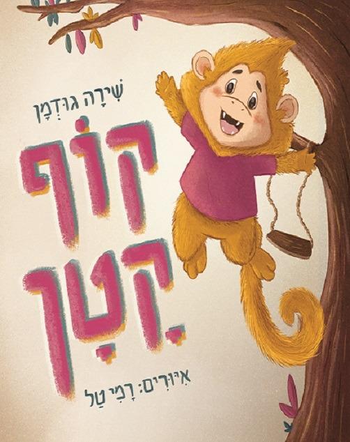 קוף קטן מאת שירה גודמן
