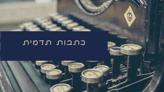 כתבות תדמית