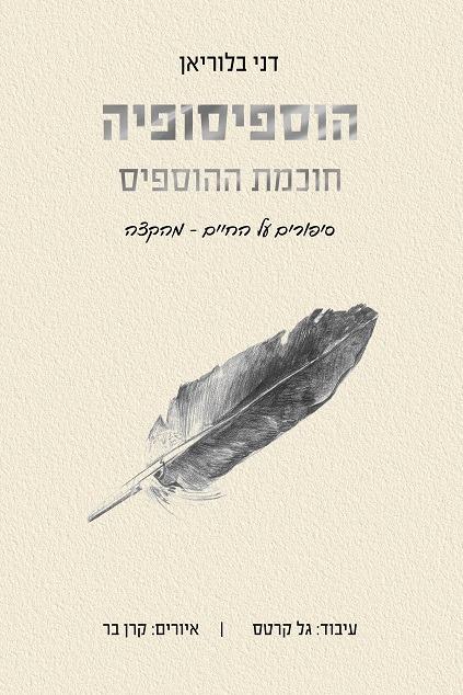 cover-hospisoyia1
