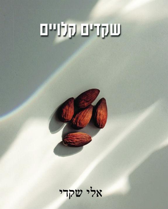 שקדים קלויים - כריכה_575